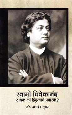 Swami Vivekanand Sadhak Ki Hindutvache Pracharak