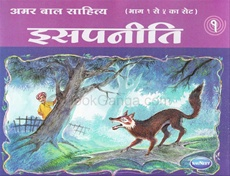 Isapniti Bhag 1 (Hindi)