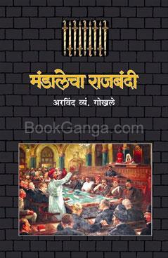 Mandalecha Rajbandi