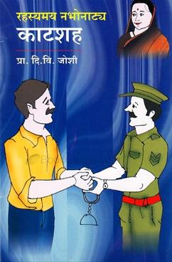 Rahsyamya Nabhonatya Katashaha