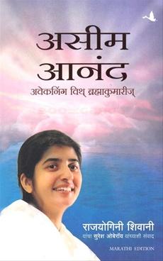 Happiness Unlimited (Marathi)