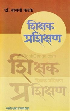Shikshk Prashikshan