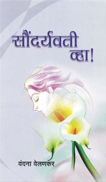 Saundaryavati Vha