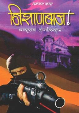 Nishanbaaj