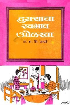 Dusaryacha Swabhav Olakha