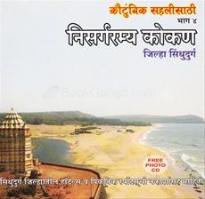 Koutumbik Sahalisathi Nisargaramya Kokan (Bhag : 4)