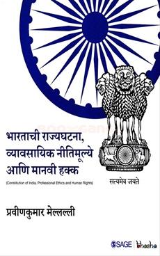 Bhartachi Rajyaghatna Vyavasaik Nitimulye Ani Manvi Hakka