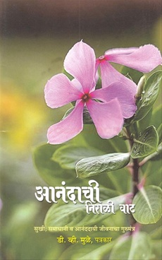 Anandachi Nirali Vaat
