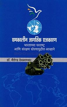 Samakalin Jagatik Rajkaran ( Small )