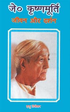 J. Krushnamurti Jivan Aur Darshan