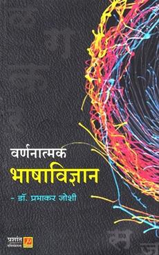 Varnanatmak Bhashavidnyan