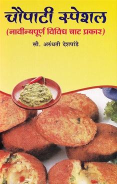 Chaupati Special