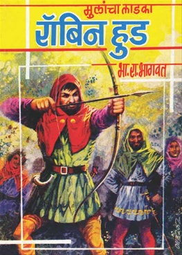 Mulancha Ladaka Robinhood