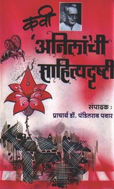 Kavi Anilanchi Sahityadrushti