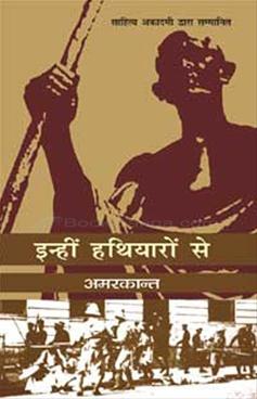 Inhin Hathiyaron Se (Hardcover)