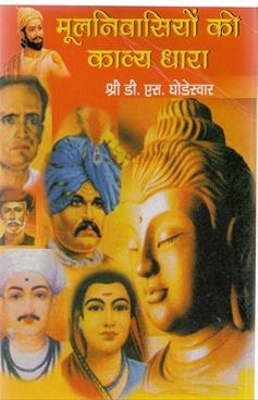 Mulniwasiyon Ki Kavya Dhara
