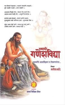 Ramdasi Ganeshvidya
