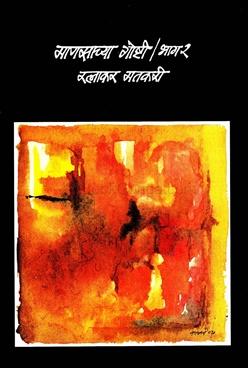 Mansachya Goshti Bhag 2