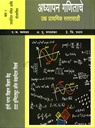 अध्यापन गणिताचे (भाग-२)