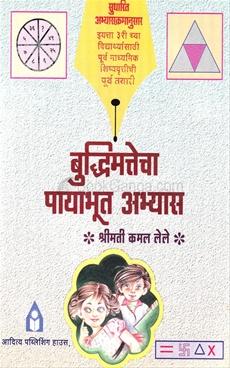 Budhimattecha Payabhut Abhyas (Std 3rd)