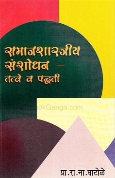Samajshastriy Sanshodhan : Tattve V Paddhati