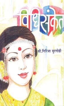 Vidhisanket