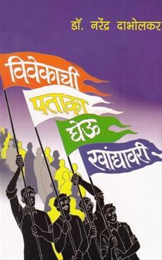 Vivekachi Pataka Gheu Khandyavari