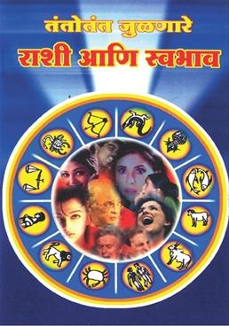 Tantotant Julanare Rashi Ani Swabhav