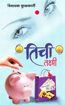 Tichi Lakshmi