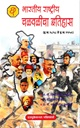 भारतीय राष्ट्रीय चळवळीचा  इतिहास