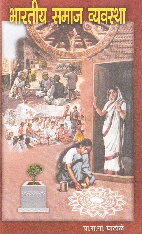 भारतीय समाज व्यवस्था