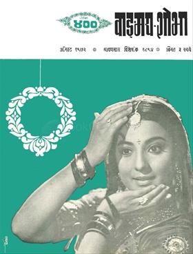 वाङ्मय शोभा ( ऑगस्ट १९७२ )