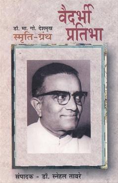Vaidarbhi pratibha