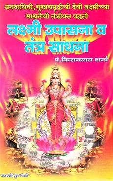 Lakshmi Upasana Va Tantra Sadhana