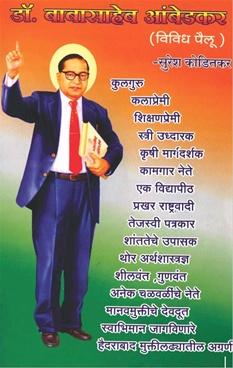 Dr. Babasaheb Ambedkar Vividh Pailu
