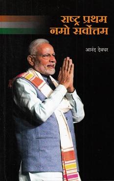 Rashtra Pratham Namo Sarvottam