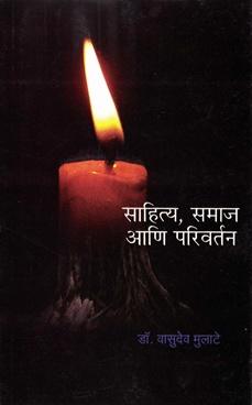 Sahitya Samaj Ani Parivartan