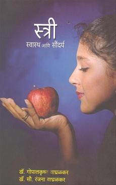 Stri Swastha Ani Soundary