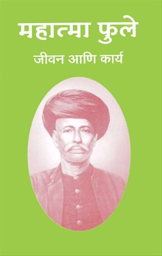 Mahatma Phule Jivan Ani Karya