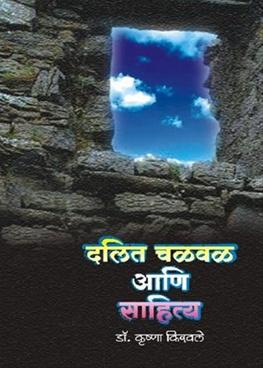 Dalit Chalval Ani Sahity