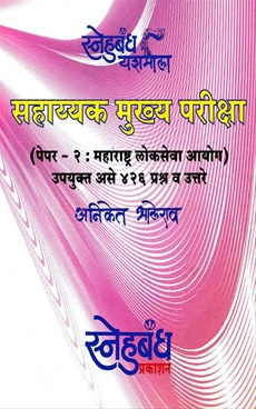 Sahayyak Mukhya Pariksha