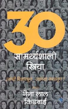 30 Samarthyashali Streeya