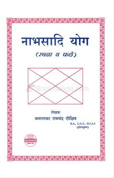 Nabhsadi Yog