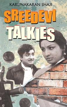 Sreedevi Talkies