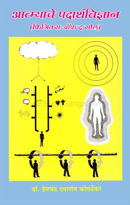 आत्म्याचे पदार्थ विज्ञान