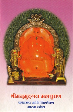 Shrimanmudgal Mahapuran : Ashtam Skandh