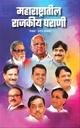 महाराष्ट्रातील राजकीय घराणी