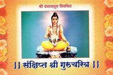 Sankshipta Shri Gurucharitra (PB)