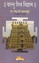 वास्तु शिव विज्ञान