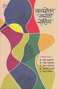 Navvadoattar Marathi Sahitya